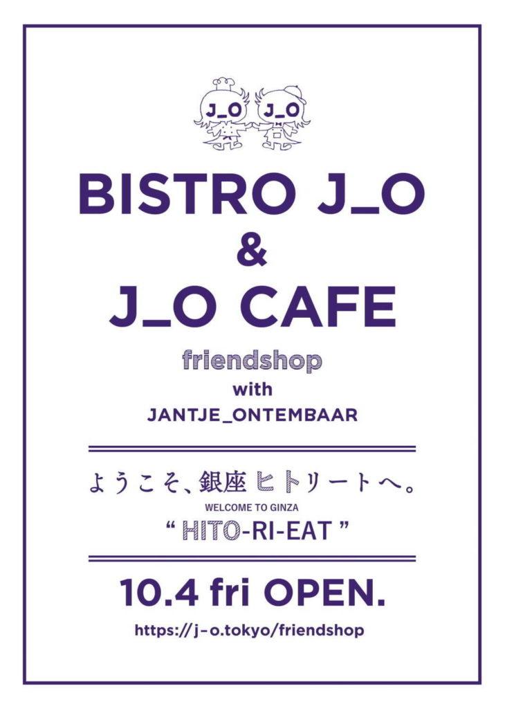 ビストロジョー吾郎ちゃんのプロデュースレストラン