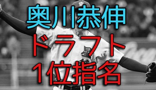 【マー君超えの実力】星稜高校の奥川恭伸の評判からドラフト大予想!