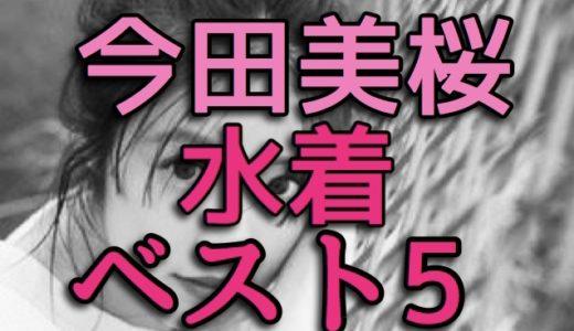 今田美桜の胸のカップサイズと水着のヤバかわいい画像ベスト5!