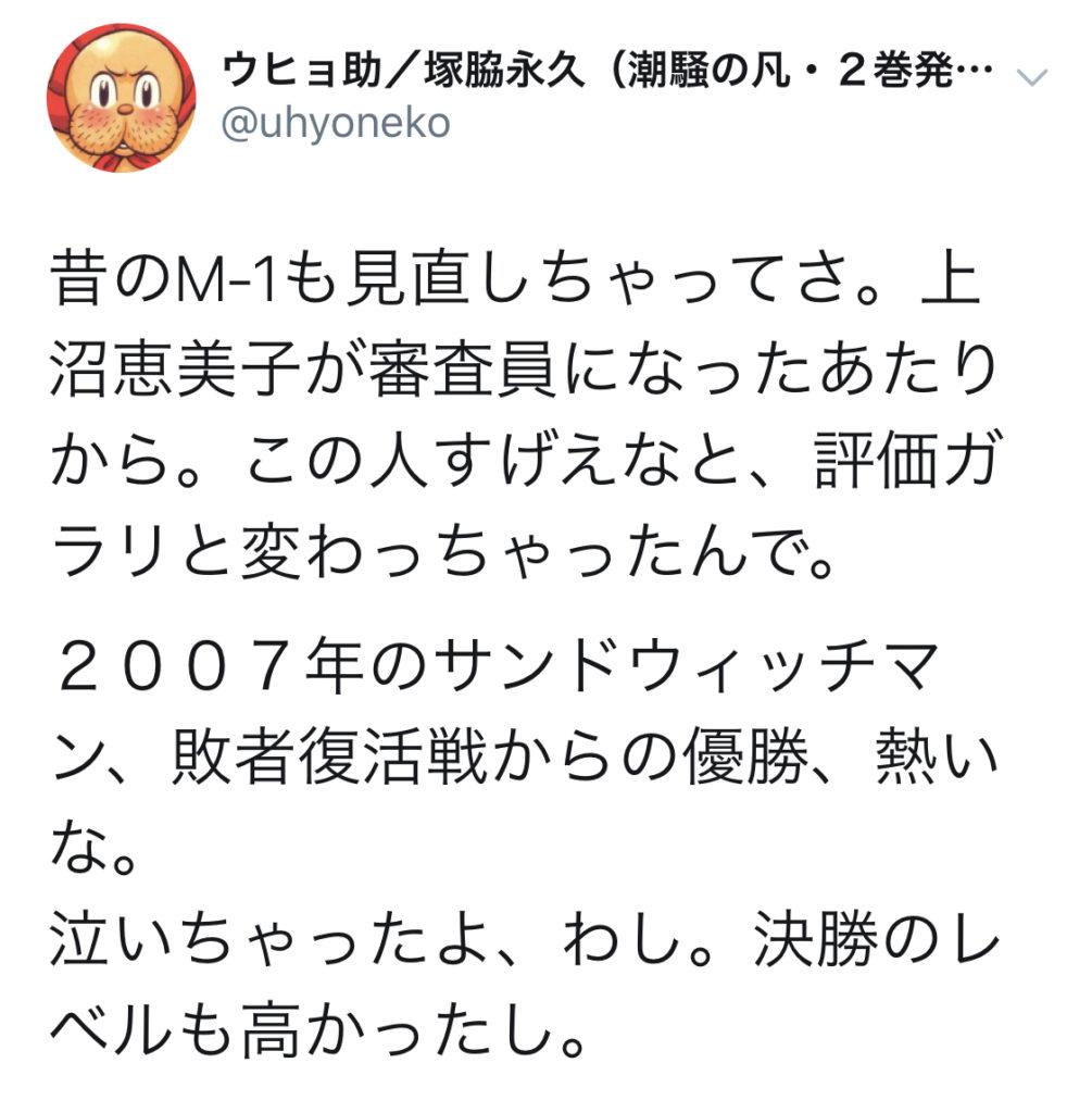 2019年のM-1グランプリの審査員に上沼恵美子が必要だと思う視聴者の声も多数