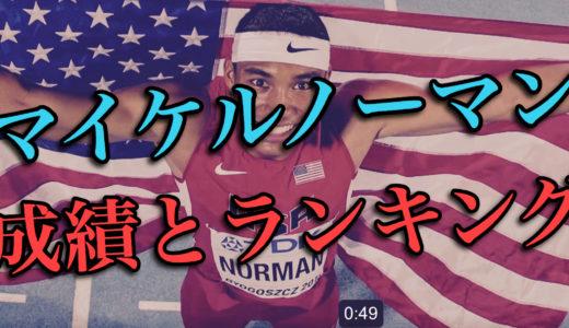 【注目選手】マイケルノーマン(陸上)の成績とランキングや日本での反応は?