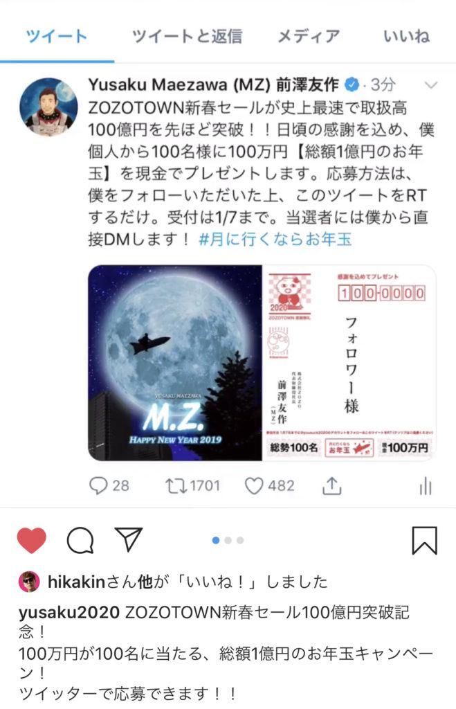 前澤友作社長が2018年にお年玉企画として00万円を00人にプレゼント
