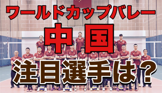【強豪中国】ワールドカップバレー女子メンバー2019の注目選手は誰?