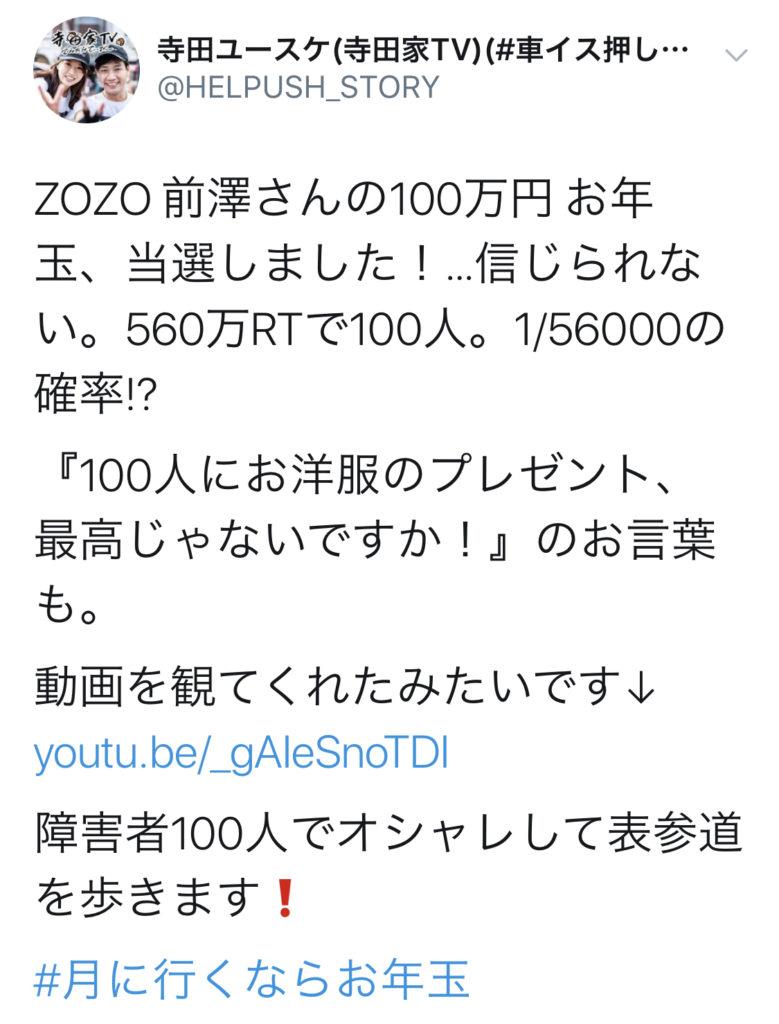 ZOZO前澤友作社長から当選のメールを貰った人