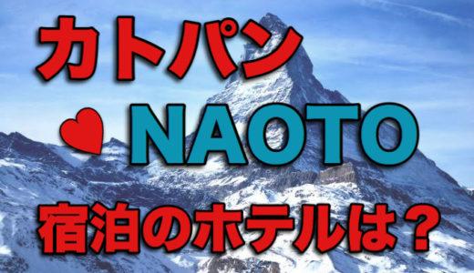 【婚前旅行】カトパンとNAOTOがスイスで泊まった五つ星ホテルはどこ?