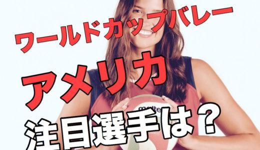 【世界ランク3位】ワールドカップバレー女子アメリカメンバーの注目選手は?