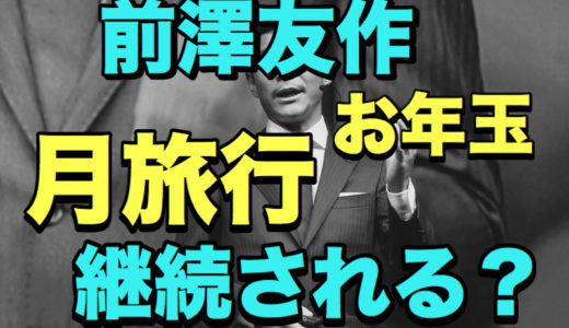 【夢の男】前澤友作のZOZO辞任で月旅行とお年玉企画はどうなる?