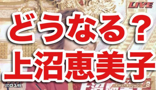 【稀有な才能】上沼恵美子がM-1審査員を辞めちゃNGなワケ!2019の引退や去就説はどうなる?