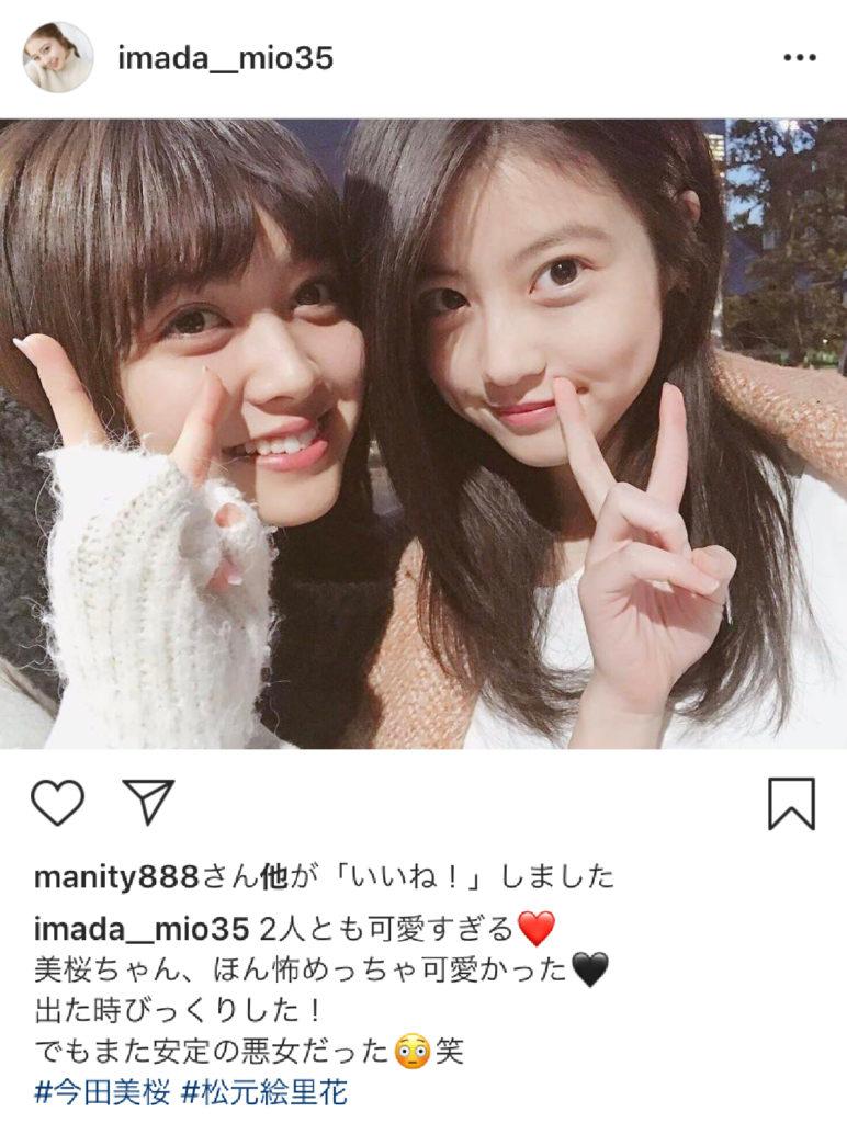今田美桜と松元絵里花は同じ高校出身で先輩後輩