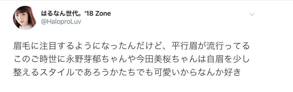 今田美桜の眉がかわいい