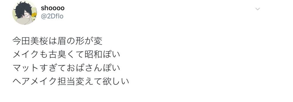 今田美桜の眉が変という声も多い