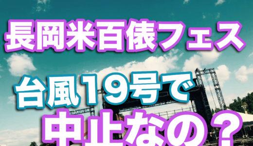 【長岡市】米百俵フェス2019は台風19号で中止なの?延期なのか調べてみた