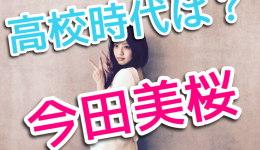 【画像】今田美桜の高校時代をジャック!制服姿が可愛すぎてびっくりした件
