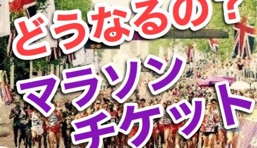 【大混乱】チケットはどうなる?東京五輪マラソンが札幌に決定!