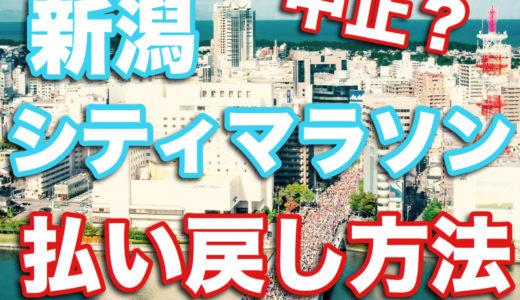 【参加費どうなる】新潟シティマラソンが台風で中止に!払い戻し方法は?