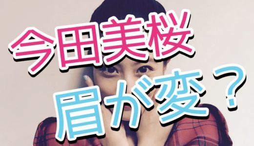【往年の女優顔】今田美桜の眉毛が変なのにかわいい!3つの特徴とは?
