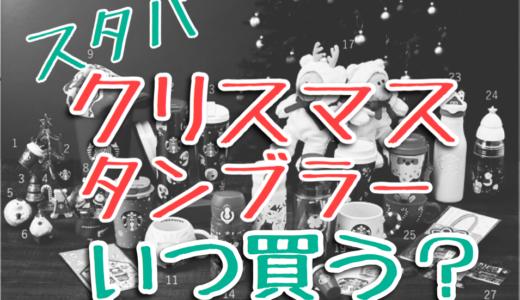 【浅草】スタバのクリスマスタンブラー2019はいつ買いに行く?人気商品は?
