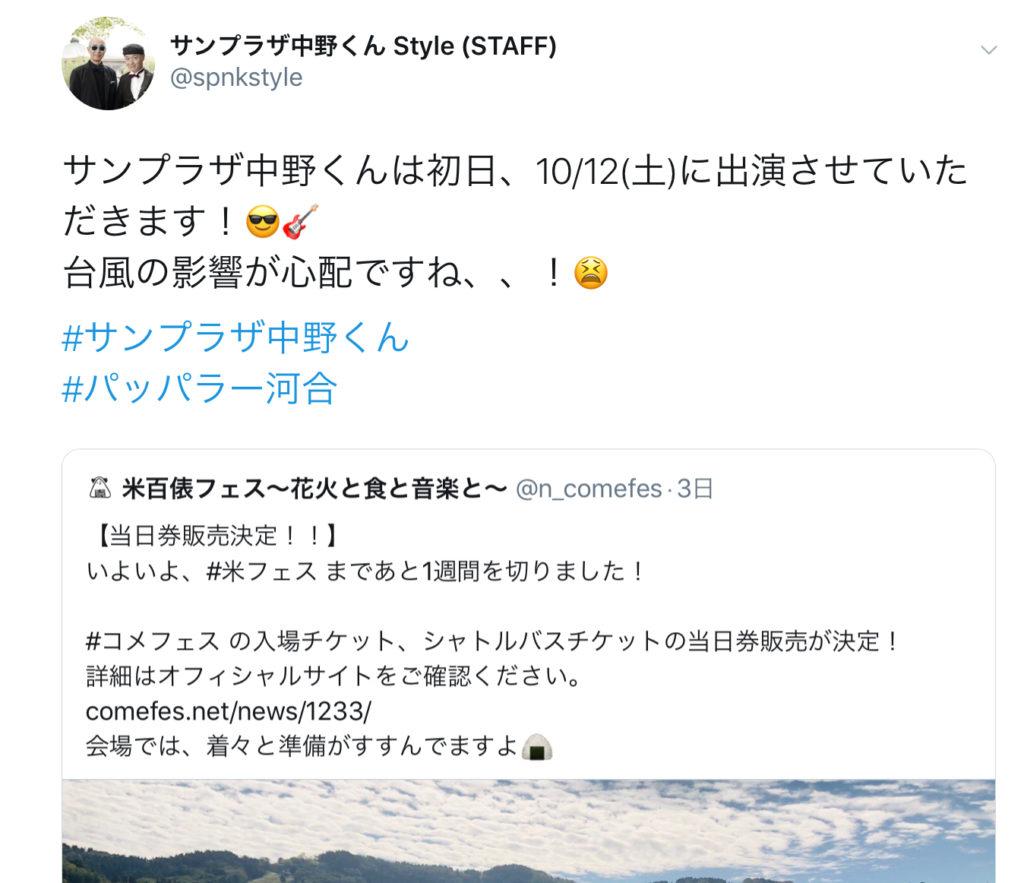長岡市米百俵フェス2019も台風の影響で中止?
