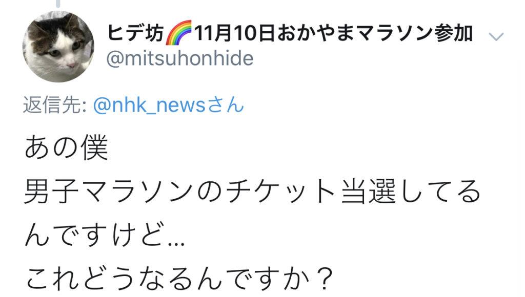 東京オリンピックマラソンが札幌に決定しチケット購入者が混乱!チケットの払い戻しなどはどうなるの?
