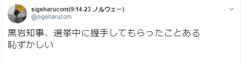 神奈川県知事の黒岩知事の経歴は?