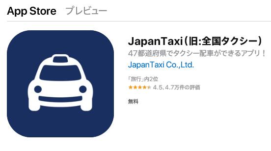 台風19号ハギビスでも都内ではタクシーは運行しているのか?素早くつかまえる手段はあるのか?