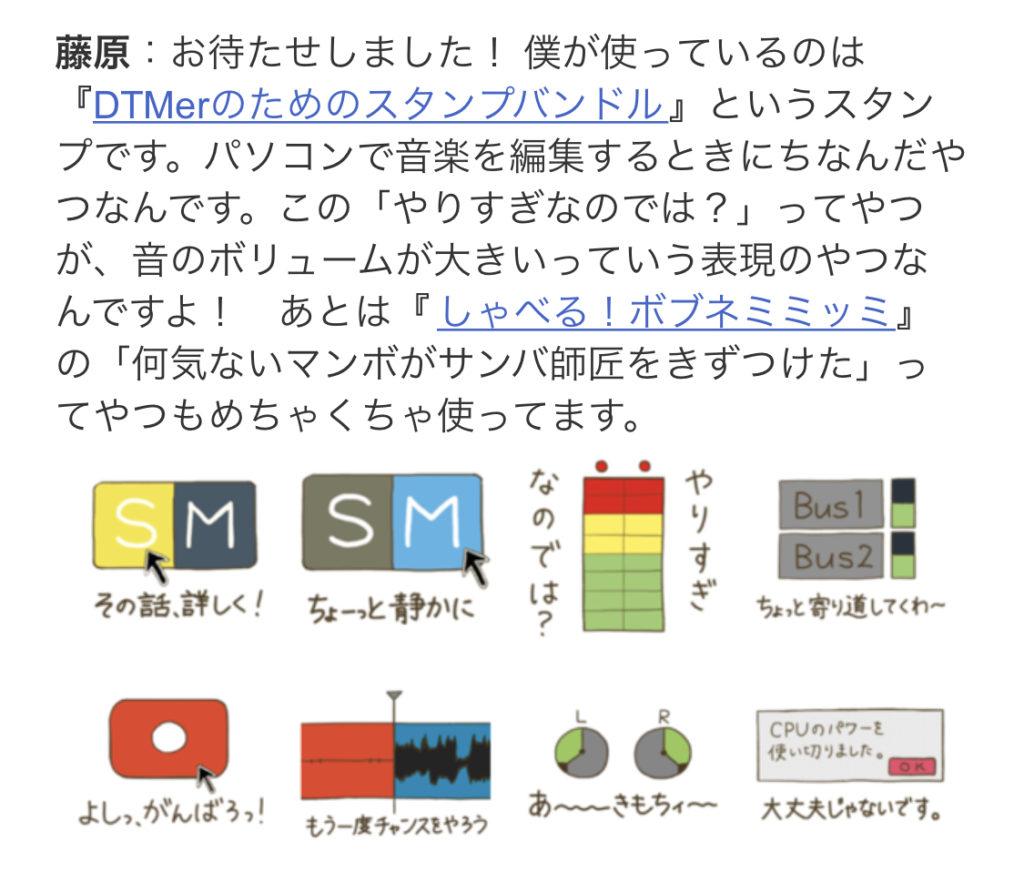 Official髭男dismの藤原聡がよく使うLINEのスタンプ