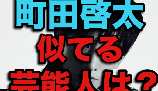 イケメンすぎの町田啓太(劇団EXILE)が似てる芸能人ベスト5!