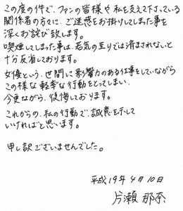 女優Xと噂される片瀬那奈の交友関係と過去がヤバかった