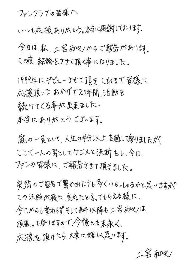 伊藤綾子との結婚の報告をした二宮和也