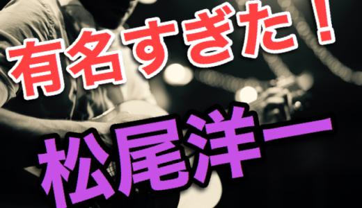 【ローランドの父】松尾洋一はアニソンギタリスト!神すぎる有名人だった!