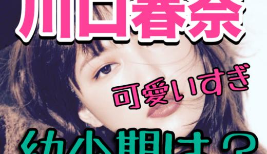 【インスタに悶絶】川口春奈がハーフ顔で可愛すぎる!幼少期からかわいいの?