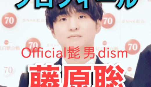 【恋愛系元銀行員】ヒゲダン(official髭男dism)藤原聡のプロフィールまとめ
