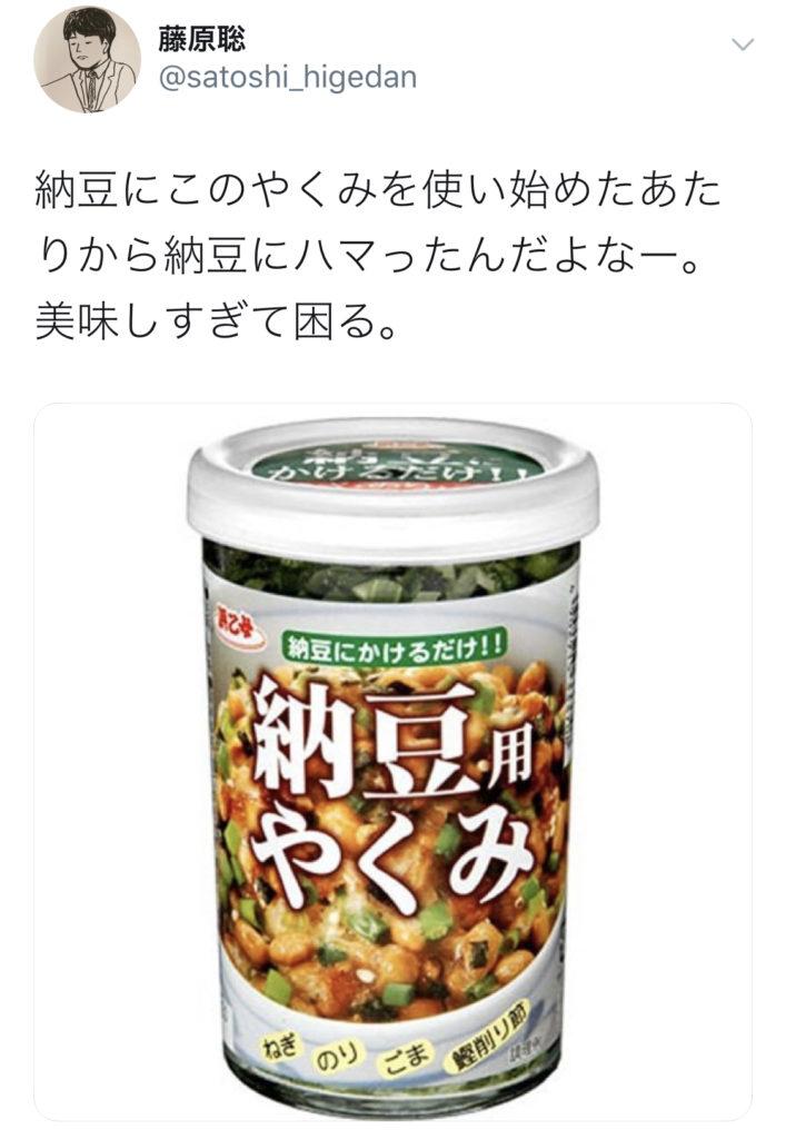 ヒゲダンの藤原聡は納豆好き