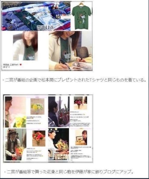 ニノとの交際を匂わせる投稿がファンに嫌われる要因の伊藤綾子