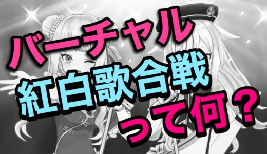 【NHK】バーチャル紅白歌合戦とは何なの?出演者が最強すぎた!