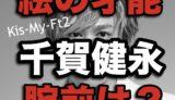 キスマイの千賀健永の絵の才能がすごい!腕前は?