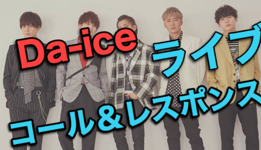 【覚えておきたい曲】ダイス(Da-iCE)のライブで掛け声や振りはある?