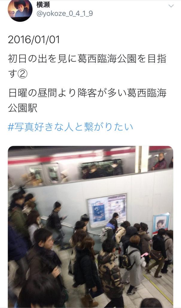 葛西臨海公園に初日の出を見に来た電車で来た人で混雑