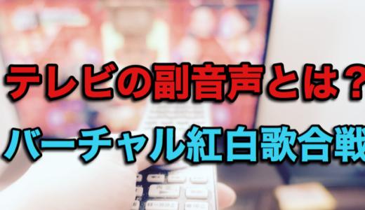 【超簡単】バーチャル紅白歌合戦のウラトーク視聴と録画方法まとめ(副音声)