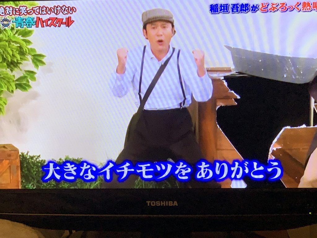 ガキ使で吾郎さんが言っちゃった!国民的アイドルSMAPが最高すぎた