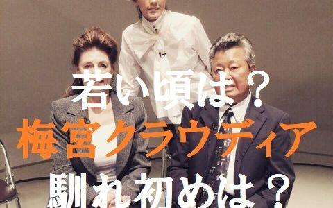 【画像】妻クラウディアは若い頃から美人!梅宮辰夫との馴れ初めは?