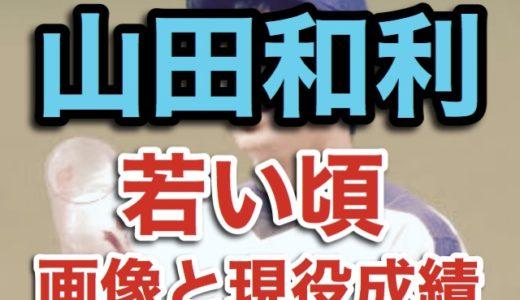 【元プロ野球選手】山田和利の若い頃の画像や現役時代の成績は?