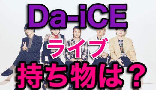 【持ち物】Da-iCE(ダイス)のライブ2020に必要なものは何?ペンライトは必須?