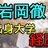 【東大王】Da-iCE(ダイス)の岩岡徹は高学歴?出身大学や異色の経歴も!