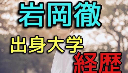 【東大王】Da-iCE(ダイス)岩岡徹は高学歴?法政大学に決めた理由と異色の経歴とは?