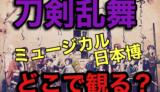 【刀剣乱舞】日本博のミュージカル会場は2か所!入場方法と場所は?