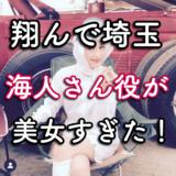 【千葉勢力に注目】翔んで埼玉キャストの海女役がとんでもない美女だった!