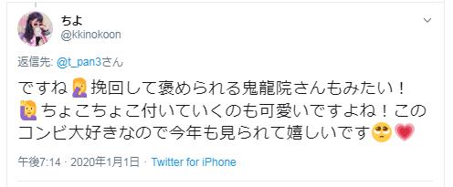 【芸能人格付けチェック】鬼龍院翔が不正解で坊主に?かわいいと好評!
