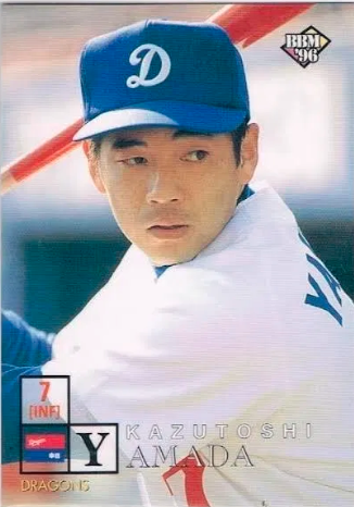 山田和利の若い頃の画像や現役時代の成績は?