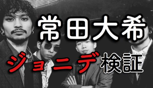 【保存版】常田大希(キングヌー)のイケメン画像がほぼジョニーデップ説を検証してみた